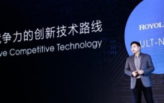柔宇技术大会:与中兴通讯携手推动5G时代全柔性屏的普及和应用