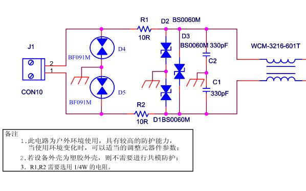EMC设计的典型电路资料合集免费下载