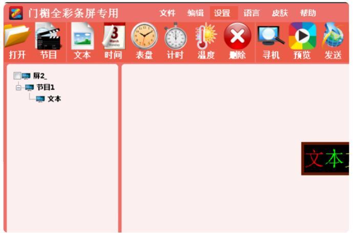 led显示屏用u盘怎么改字_led用u盘导入字幕步骤