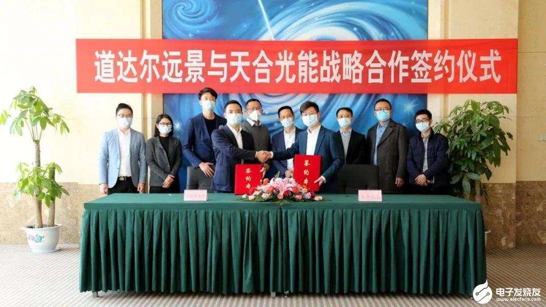 江苏天合太阳能与TEESS签署合作框架协议 将在光伏领域开展全面合作