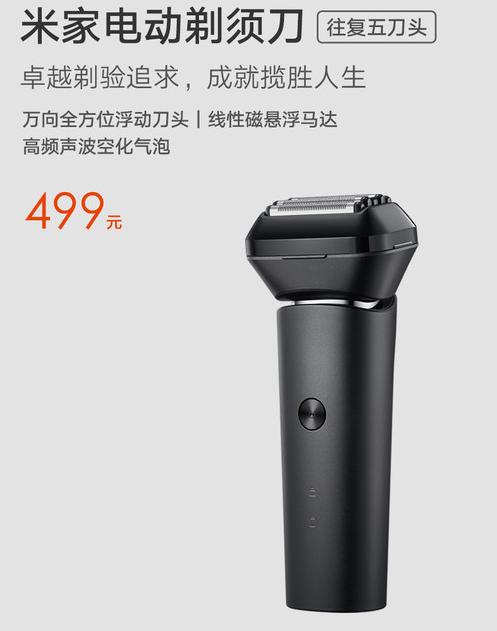 米家电动剃须刀往复式五刀头款正式开售售价为499元
