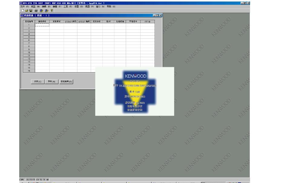 建伍3207写频软件应用程序免费下载
