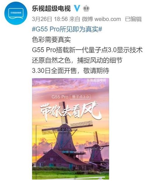 乐视超级电视G55 Pro即将上市搭载量子点3.0技术屏占比高达97%