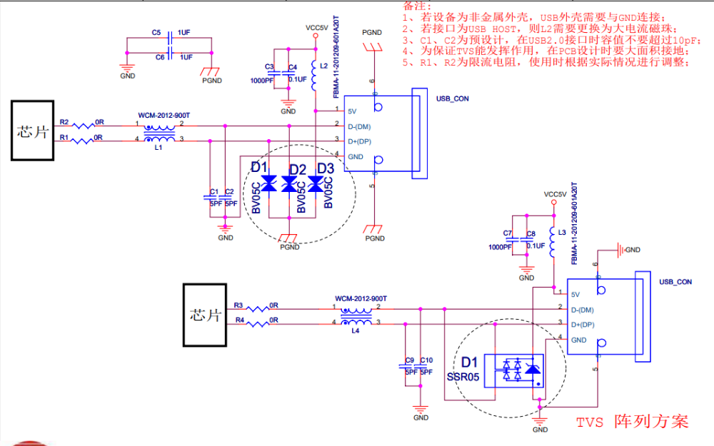 USB HOST接口EMC设计标准电路原理图免费下载