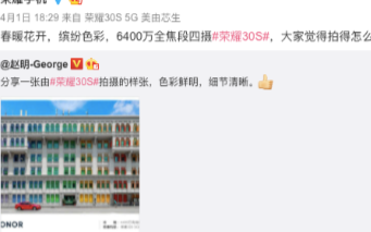 荣耀30S搭载新一代5G麒麟820,手机影像也进...