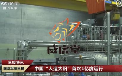 中国人造太阳核聚变技术实现了1亿度运行近10秒