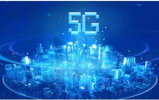 5G時代政(zheng)企市場將迎來爆發式的發展