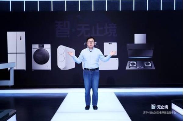 苏宁小Biu 2020春季新品发布,完善智能家居市场布局