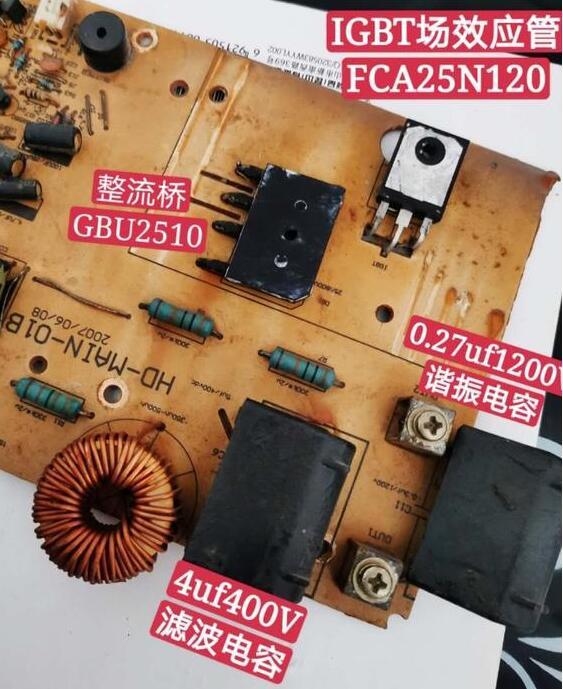 检测电磁炉电源模块好坏的方法