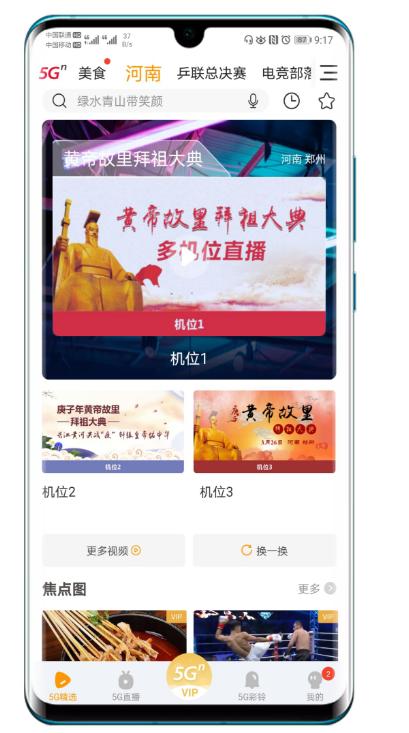 鄭州聯通在河(he)南鄭州市(shi)新lun);頻(pin)酃世鑀tui)出了5G+VR 360度re) jing)直播(bo)