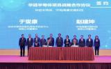 华进与中电海康合作建设先进封装研发平台