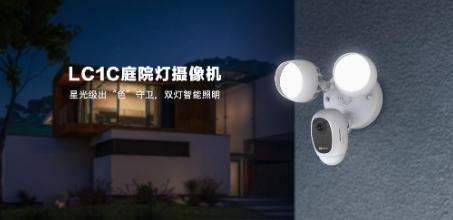 萤石发布了一款可以同时实现安全防护和智能照明的庭院灯摄像机LC1C