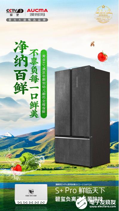 澳柯玛S+Pro系列冰箱具有哪些优势