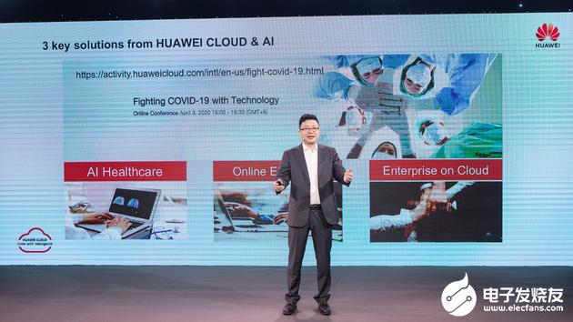 华为云宣布启动全球抗疫行动 将免费开放AI医疗服务和相关云服务