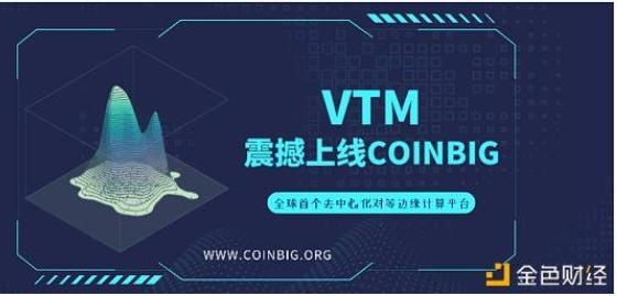 VTM发布去中心化对等边缘计算平台,全球首例!