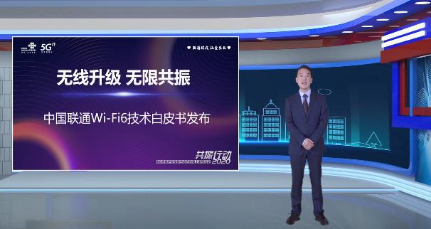 中國聯通聯合中興發布WiFi6技術白皮書