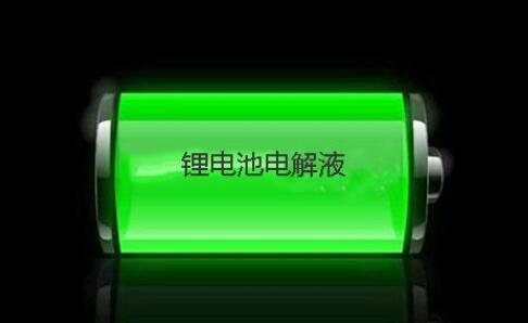 锂电池电解液是什么_锂电池电解液主要成分