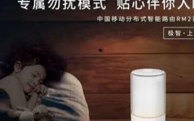 中国移动发布Wi-Fi 6路由器,面向高密度网络...