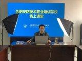 安徽省安全技术防范技术人员能力考核评价首期线上培训试点班
