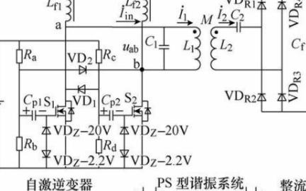 基于自激逆变器的无线电能传输系统