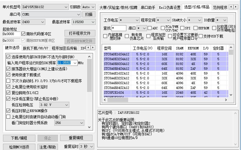 STC-ISP-15XX V6.86单片机烧录App的应用程序免费下载