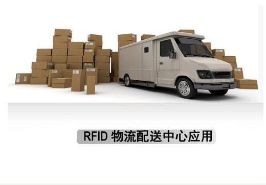 RFID对物流管理信息化有什么帮助