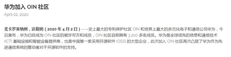 华为加入专利保护社区,与其它成员互不侵犯Linux专利