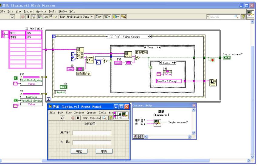 LabVIEW編程技巧與調試資料說明