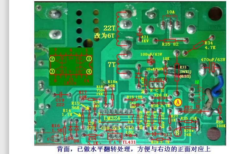 如何吧48v电动车充电器改成12V48AH电瓶充电器