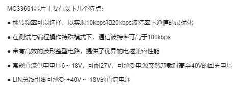 新型(xing)物理(li)層接口器件(jian)MC33661的特點(dian)及在汽車電子中的應用