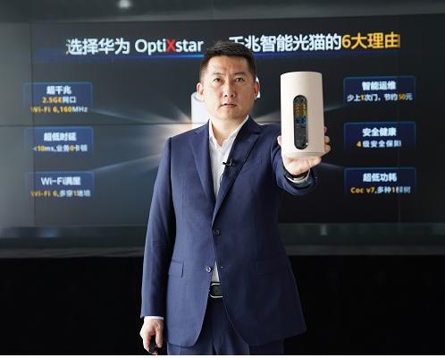 华为正式发布了业界首款千兆智能光猫OptiXst...