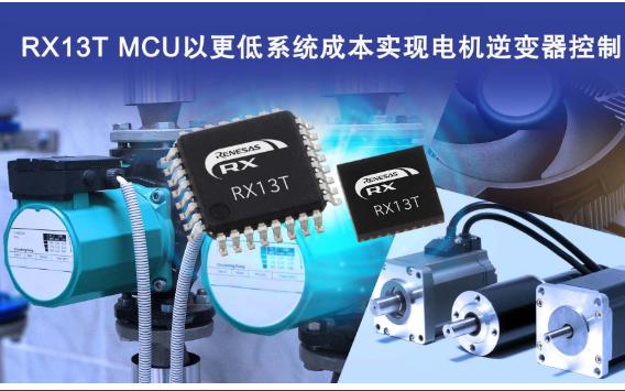 瑞薩推出(chu)32位微控制器(MCU)RX13T產(chan)品(pin)組 可對緊湊型(xing)電(dian)機(ji)進行高效逆變器控制