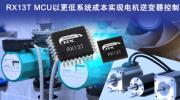 瑞萨推出32位微控制器(MCU)RX13T产品组 可对紧凑型电机进行高效逆变器控制