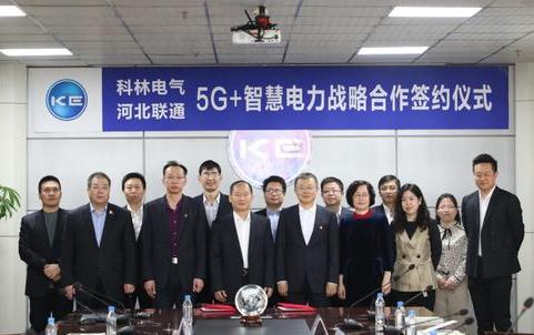 河北联通与科林电气共同签署了5G﹢智慧电力合作协议