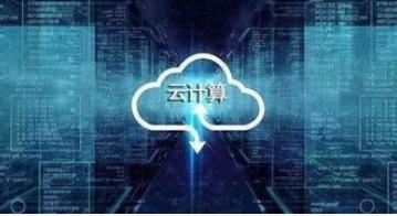 云计算可以为企业实现数字化转型带来哪些优势