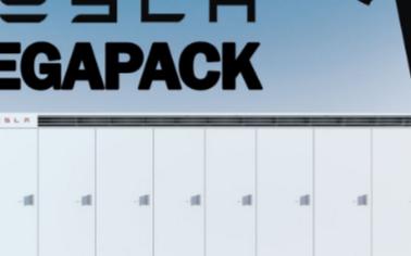 特斯拉最新推出全球最大的电池系统Megapack