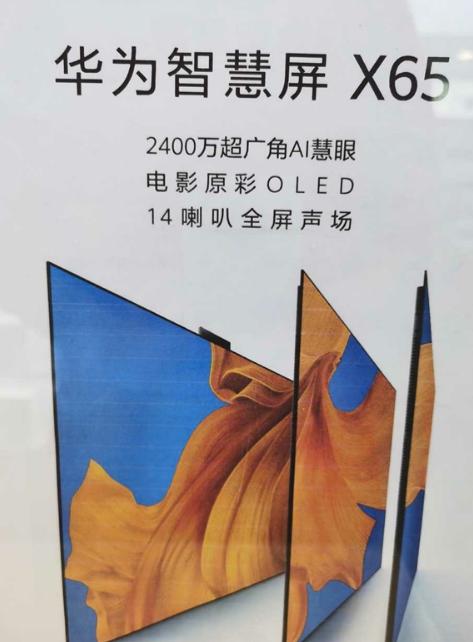 华为智慧屏X65将于4月8日发布搭载了鸿蒙OS操作系统
