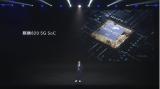 华为麒麟820 5G SoC芯片正式出场