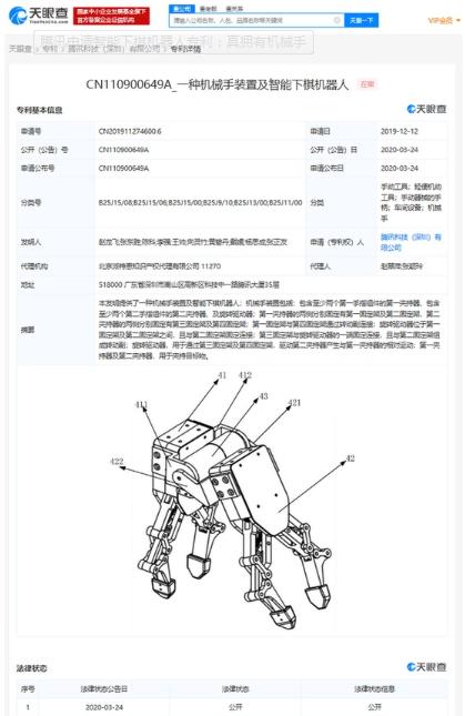 腾讯智能下棋机器人机械手装置专利