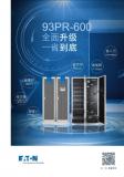 伊頓發(fa)布93PR模塊化 UPS創新解決方案 打造(zao)數據中心可靠供電系(xi)統(tong)