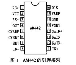 电压/电流转换接口AM442的引脚功能、特点及应用分析