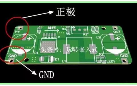 电路板电源正负极的几种判断方法