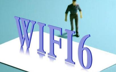 WiFi6技術日益火爆,它能否與5G分庭抗禮