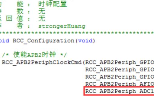 STM32_ ADC單通道單次采集
