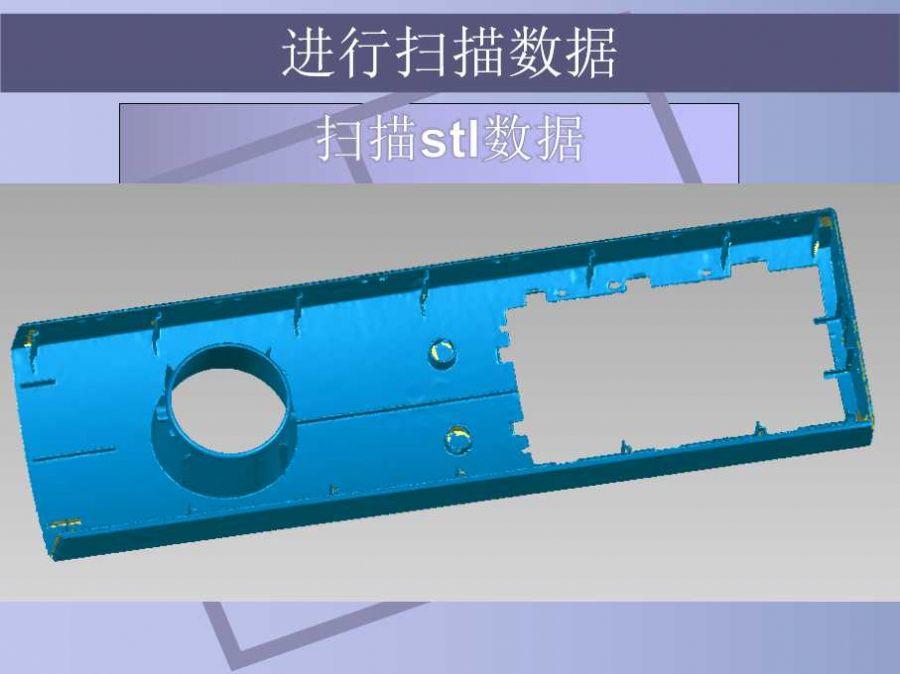 三维激光扫描仪对电子产品塑胶件手办件精密塑料件的...