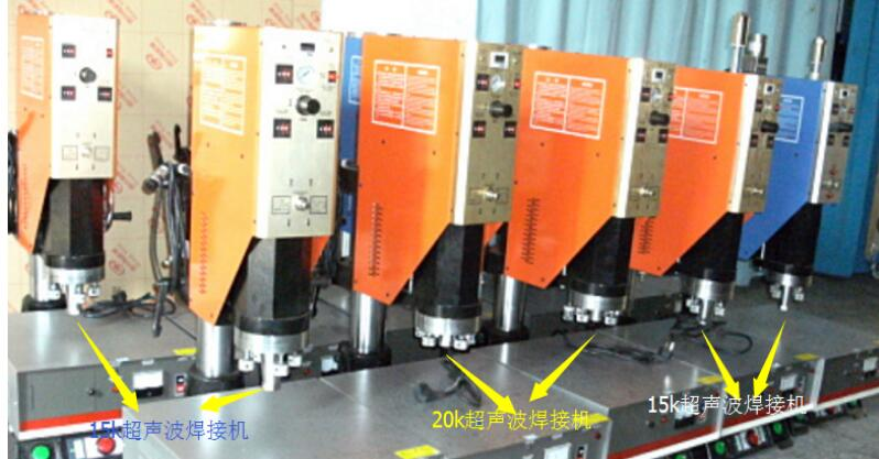 超聲波焊接機15k和20k的區別