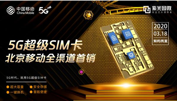 5G超级SIM卡将会给5G产业带来颠覆性的变革
