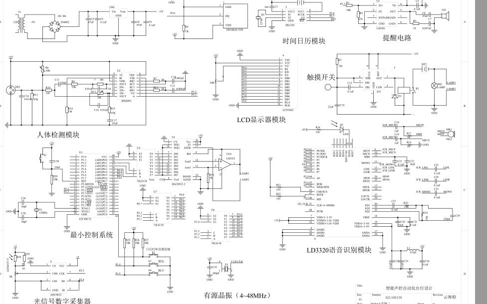 智能声控自动化台灯设计的资料合集免费下载