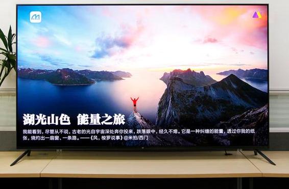 小米即将推出小米全面屏电视Pro 75英寸
