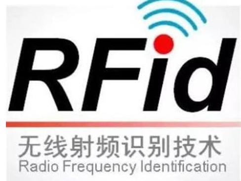 我国的RFID产业链建设情况怎么样了